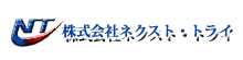 株式会社ネクスト・トライ